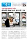 주간경기 434호