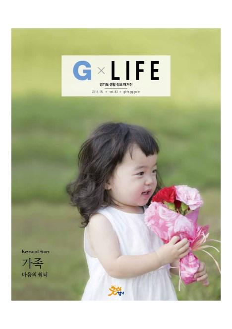 G Life 2016년 5월호