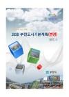 2030 부천도시기본계획
