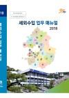 2018 세외수입 업무매뉴얼
