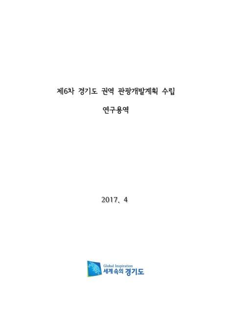 제6차 경기도 권역별 관광개발계획