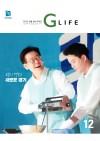 G Life 2018년 12월호