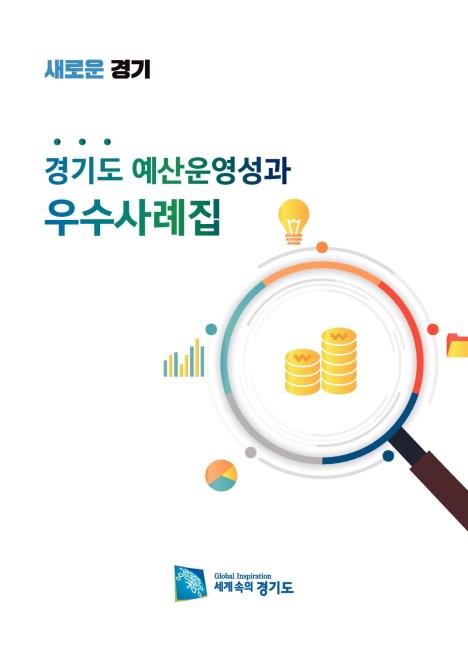 2018년도 경기도 예산운영성과 우수사례집