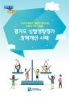 경기도 성별영향평가 정책개선 사례