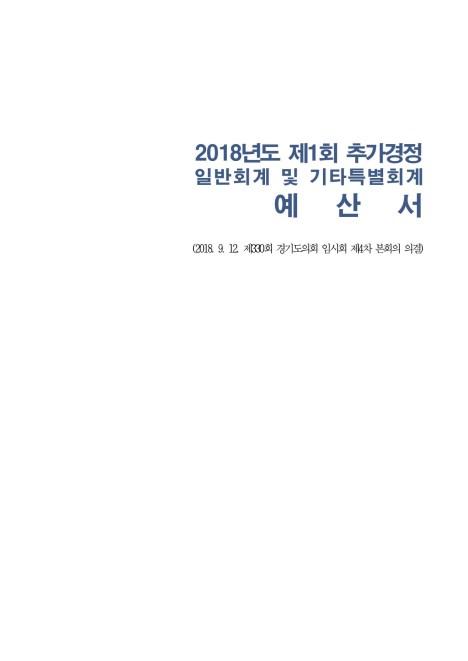 2018년 제1회 추가경정 세입세출예산서