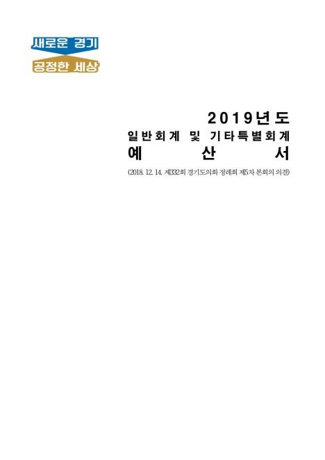 2019년 세입세출예산서