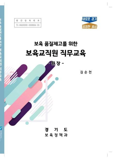 보육 품질제고를 위한 보육교직원 직무교육(원장)