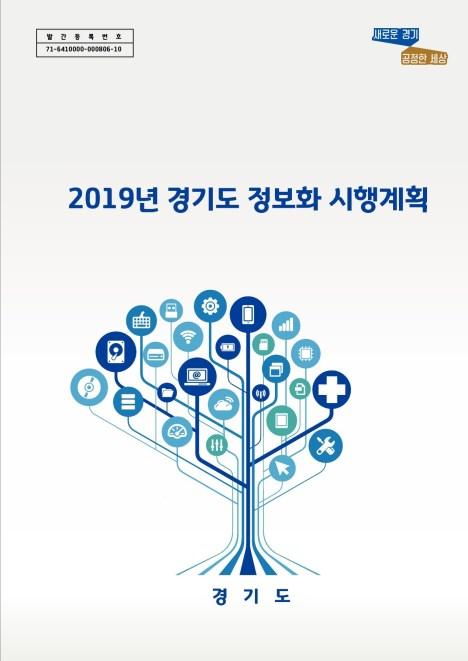 2019년 경기도 정보화 시행계획
