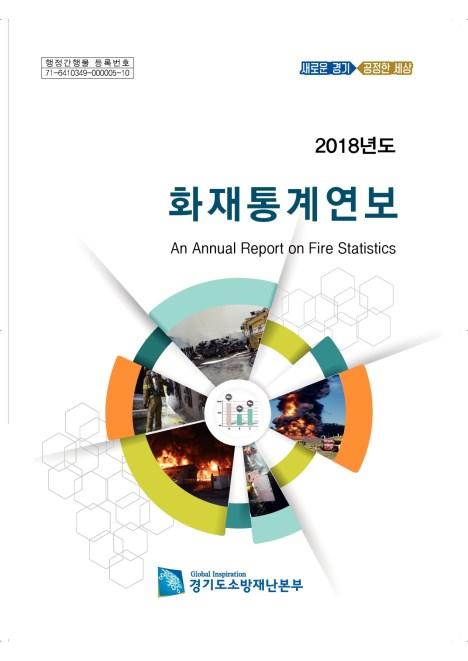 2018 화재통계연보