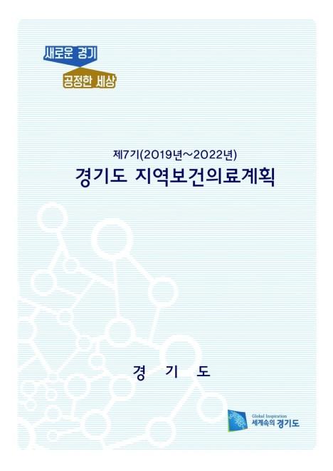 제7기 경기도 지역보건의료계획
