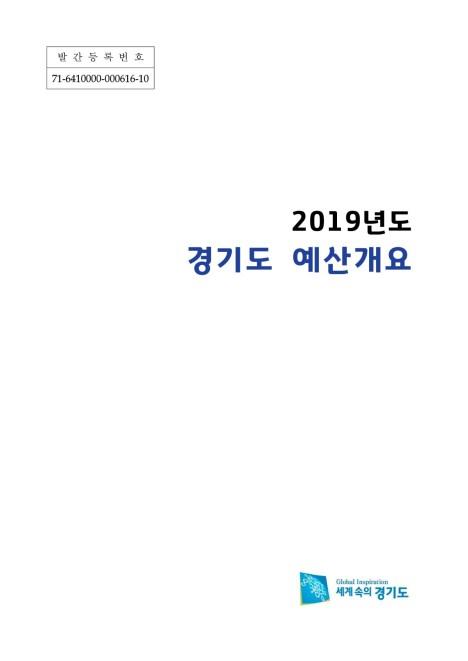 2019 경기도 예산개요