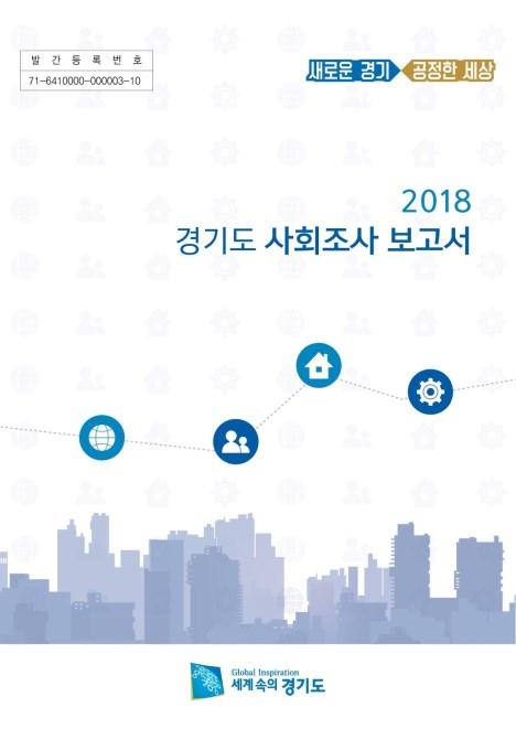 2018 경기도 사회조사 보고서
