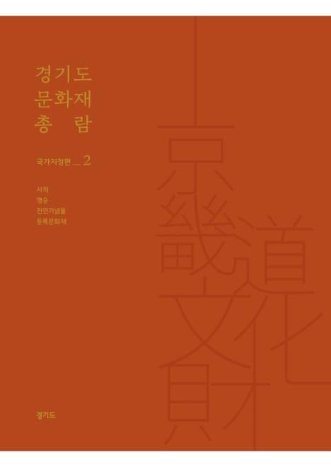 경기도 문화재총람-국가지정편 2