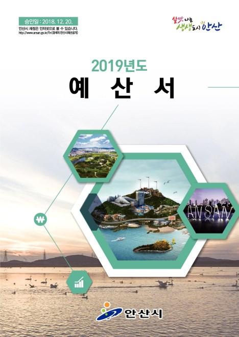 2019 안산시 세입세출 예산서