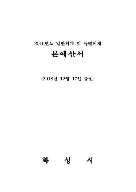 2019 화성시 세입세출 예산서
