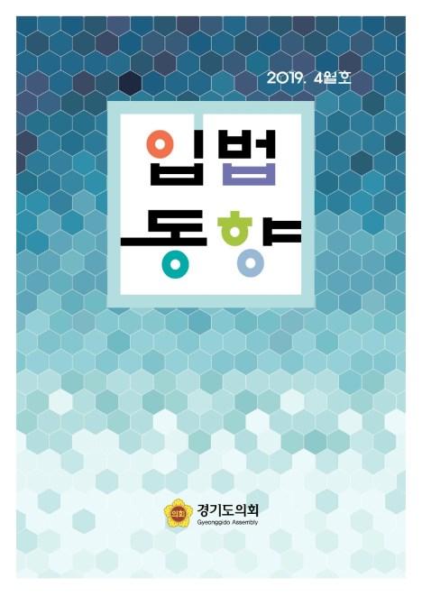 월간입법동향 19년4월호