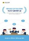 경기도의회 1주년 인포그래픽