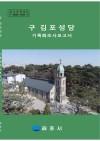 구 김포성당 기록화조사보고서