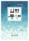 월간입법동향 2019년10월호