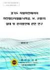 경기도 지방하천에서의 하천횡단시설물(낙차공, 보, �