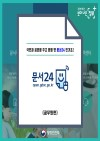 문서24서비스 카드뉴스(공무원)