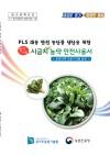 (PLS 대응 안전 농산물 생산을 위한) 알기쉬운 시금치 농약 안전사용서(등록약제 작용기작별 분류)