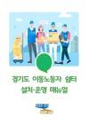 경기도 이동노동자 쉼터 설치운영 매뉴얼