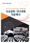 2017년 주요정책 및 연구과제 자문백서