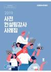 2019 사전 컨설팅감사 사례집