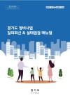 2021 경기도 정비사업 질의회신 및 실태점검 매뉴얼