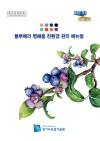블루베리 병해충 친환경 관리 매뉴얼