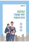 2021년 기업을 위한 지방세 안내