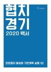 2020 협치경기 백서