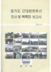 경기도근대문화유산보고서