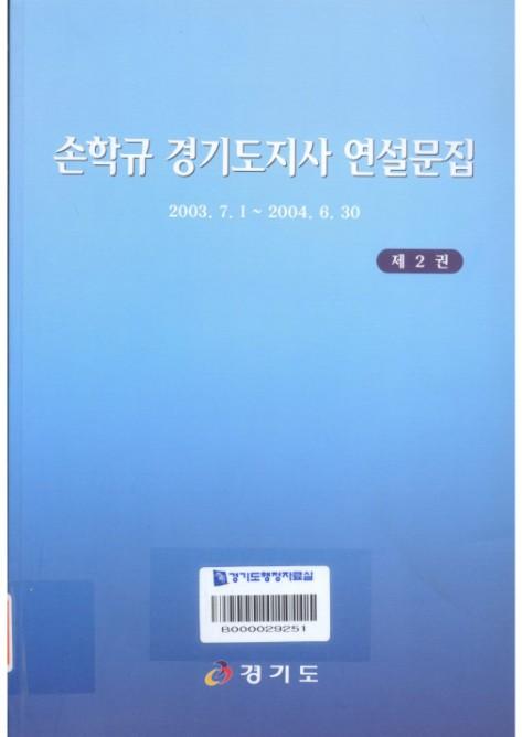 손학규경기지사연설문집(03~04)