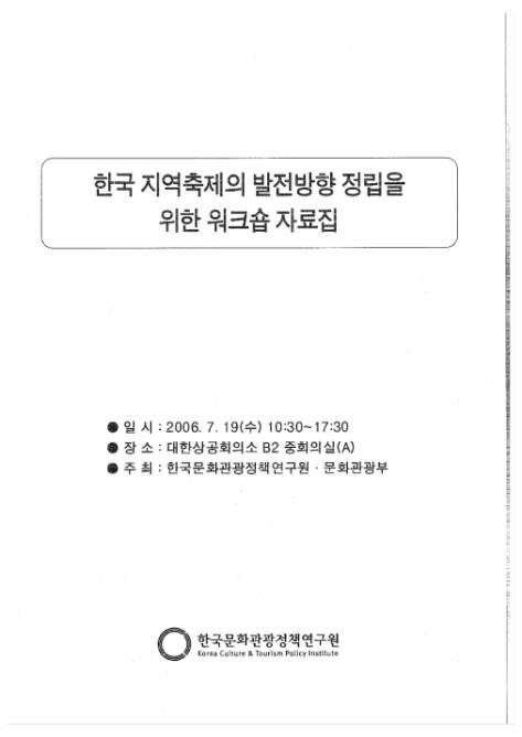 한국지역축제워크숍자료집