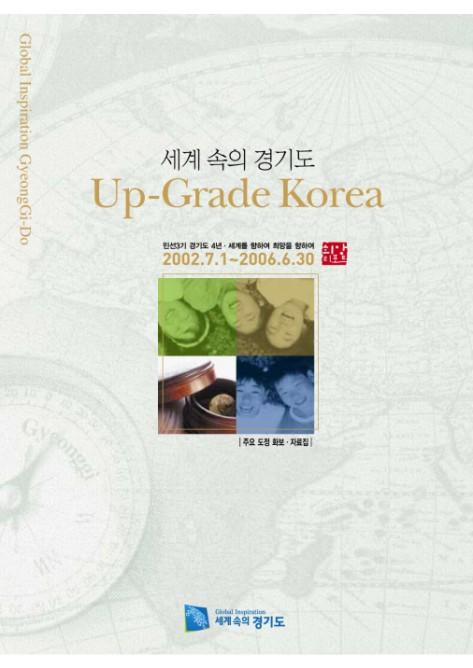 민선3기희망리포트3권