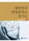 민선3기희망리포트2권