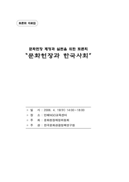 문화헌장 제정과 실현을 위한 토론회 자료집