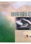 2002세입세출결산서