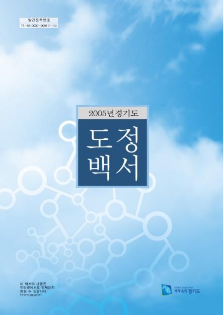 (2005년) 경기도 도정백서