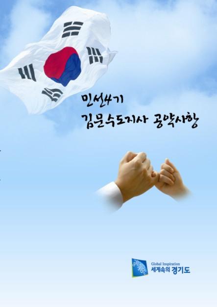 민선4기공약집