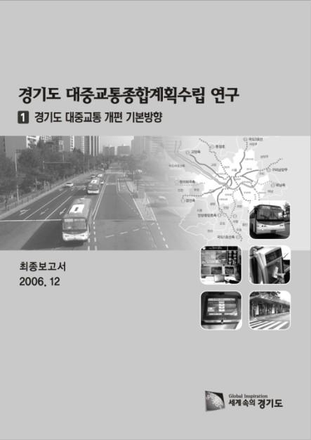 경기도대중교통종합계획연구