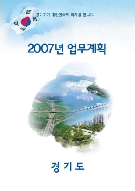 2007년업무계획