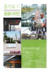경기도와 공공디자인 Vol.1