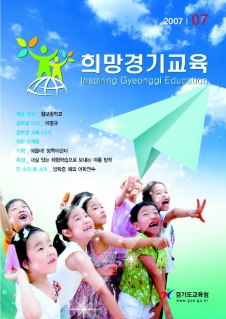 희망경기교육 7