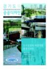 경기도와 공공디자인 Vol.2