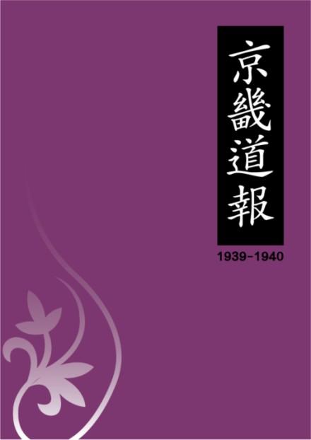京畿道報(1939-1940)