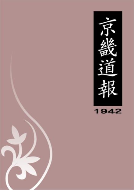 京畿道報(1942)