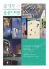 경기도와 공공디자인 Vol.3